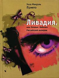 Скачать Ливадия, или Ночные бабочки Российской империи бесплатно Хосе Мануэль Прието