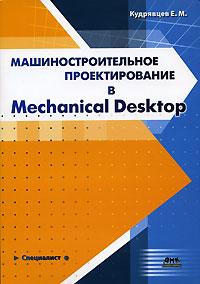 ������� ������������������ �������������� � Mechanical Desktop ������ �������� � ��������� �. �. ���������