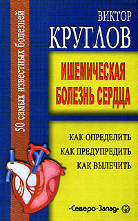 Обложка книги Ишемическая болезнь сердца