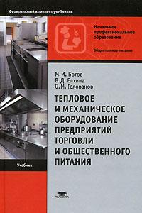Обложка книги Тепловое и механическое оборудование предприятий торговли и общественного питания