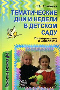 Обложка книги Тематические дни и недели в детском саду. Планирование и конспекты
