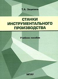 Обложка книги Станки инструментального производства