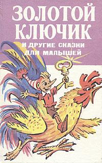 Источник: Золотой ключик и другие сказки для малышей