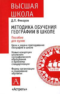Load Методика обучения географии в школе Д П Финаров новый легко и авторитетно