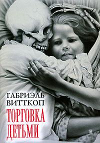 Обложка книги Торговка детьми