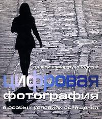 Обложка книги Цифровая фотография в особых условиях освещения