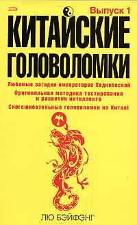 Обложка книги Китайские головоломки. Выпуск 1