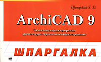 ArchiCAD 9. Шпаргалка