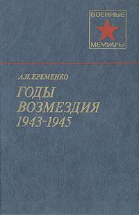Скачать Годы возмездия. 1943-1945 бесплатно А. И. Еременко