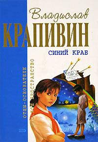 Обложка книги Синий краб