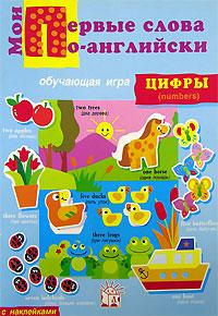Обложка книги Мои первые слова по-английски. Цифры