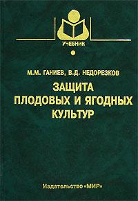 Обложка книги Защита плодовых и ягодных культур