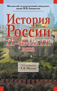 Обложка книги История России ХХ - начала ХХI века