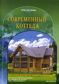 Обложка книги Современный коттедж