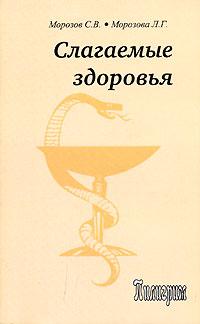 Обложка книги Слагаемые здоровья
