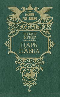 Обложка книги Царь Павел