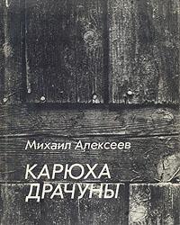 """обложка книги """"Карюха. Драчуны"""""""