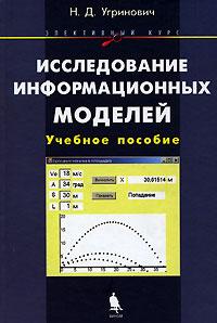Обложка книги Исследование информационных моделей (+ CD-ROM)
