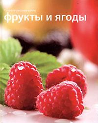 Обложка книги Фрукты и ягоды