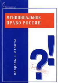 Обложка книги Муниципальное право России. Вопросы и ответы