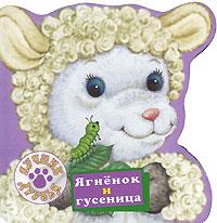 Обложка книги Ягненок и гусеница