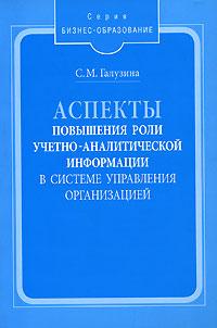 Обложка книги Аспекты повышения роли учетно-аналитической информации в системе управления организацией