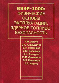 Обложка книги ВВЭР-1000. Физические основы эксплуатации, ядерное топливо, безопасность