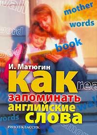 Скачать Как запоминать английские слова доступно но эмоционально бесплатно В книге даются наиболее