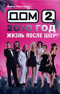 Обложка книги Дом-2. 2010 год. Жизнь после шоу