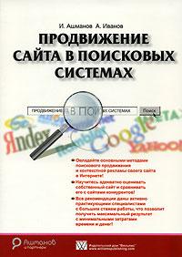 И. Ашманов, А. Иванов Продвижение сайта в поисковых системах