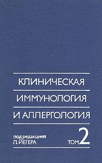 """обложка книги """"Клиническая иммунология и аллергология. В трех томах. Том 2"""""""