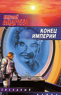 Обложка книги Конец империи