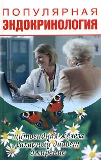 Обложка книги Популярная эндокринология. Щитовидная железа. Сахарный диабет. Ожирение