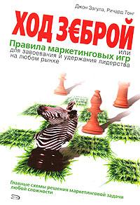 Обложка книги Ход зеброй, или Правила маркетинговых игр для завоевания и удержания лидерства на любом рынке