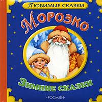 Обложка книги Морозко. Зимние сказки