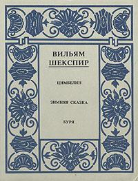Вильям Шекспир. Полное собрание сочинений в четырнадцати томах. Том 12