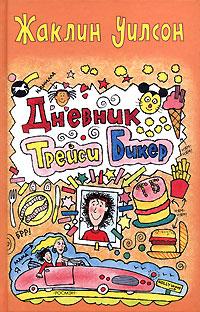 Обложка книги Дневник Трейси Бикер