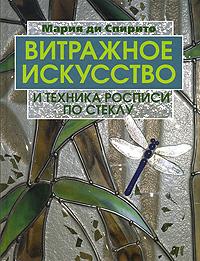 Load Витражное искусство и техника росписи по стеклу free Мария ди Спирито
