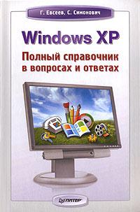 Обложка книги Windows XP. Полный справочник в вопросах и ответах