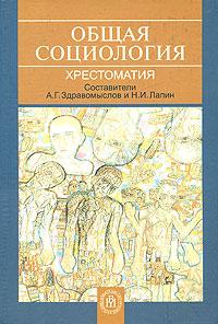 Обложка книги Общая социология. Хрестоматия