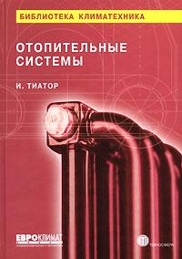 Обложка книги Отопительные системы