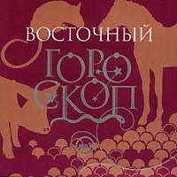 Скачать Восточный гороскоп аудиокнига MP3 бесплатно Е. И. Данилова