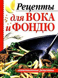 Обложка книги Рецепты для вока и фондю