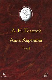 Анна Каренина. В 2 томах. Том 1