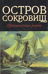 Обложка книги Остров сокровищ. Приключенские романы