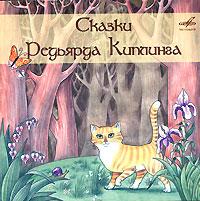 Источник: Киплинг Редьярд, Сказки Редьярда Киплинга (аудиокнига на 2 CD)