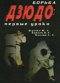 Источник: Шулика Ю. А., Коблев Я. К., Маслов А. А., Борьба дзюдо. Первые уроки