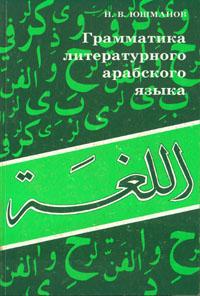 """обложка книги """"Грамматика литературного арабского языка"""""""