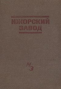 История Ижорского завода