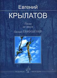Песни на стихи Евгения Евтушенко